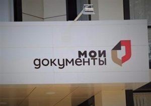 Центр для подачи документов Мои документы