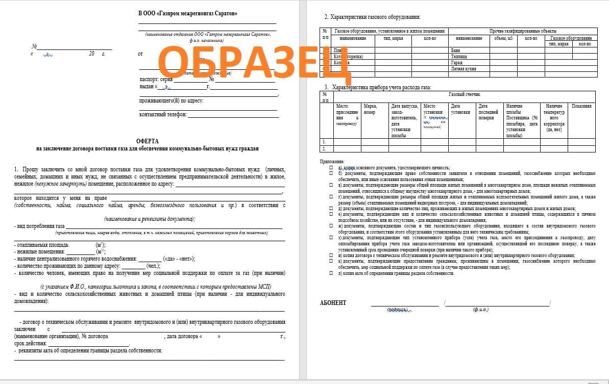 Оферта на заключение договора поставки газа, образец заполнения