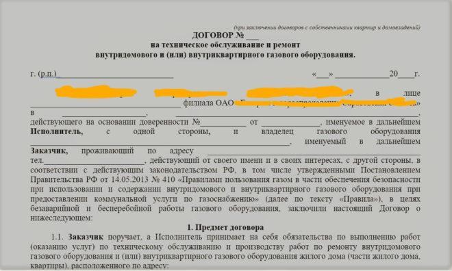 Документ по техническому обслуживанию