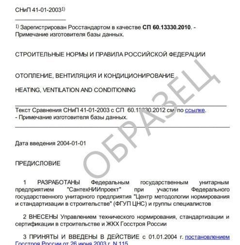 Образец СНИП 41-01-2013