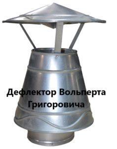 Дефлектор Вольперта Григоровича